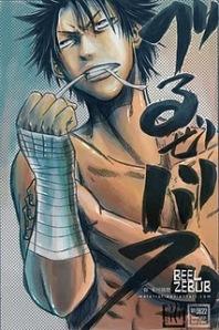 Tatsumi Oga — ¡Fight!